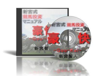 新宮式 競馬投資マニュアル『ゴーカイ』